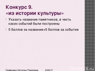Конкурс 9. «из истории культуры» Указать название памятников, в честь каких собы