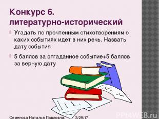 Конкурс 6. литературно-исторический Угадать по прочтенным стихотворениям о каких