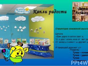 Детская библиотека Капли радости Цитата «Вам дарю я капли света, Что достались м